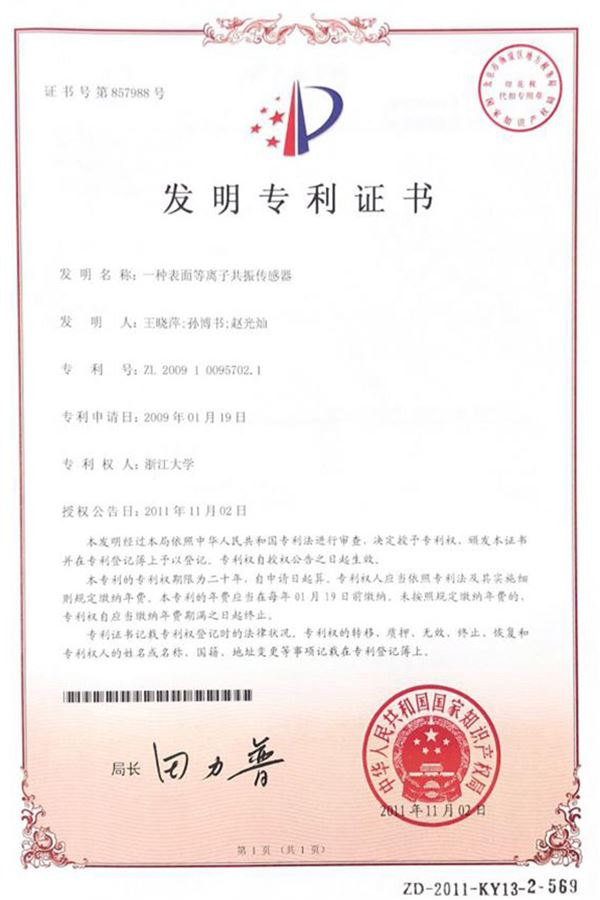 一种表面等离子共振传感器发明专利证书
