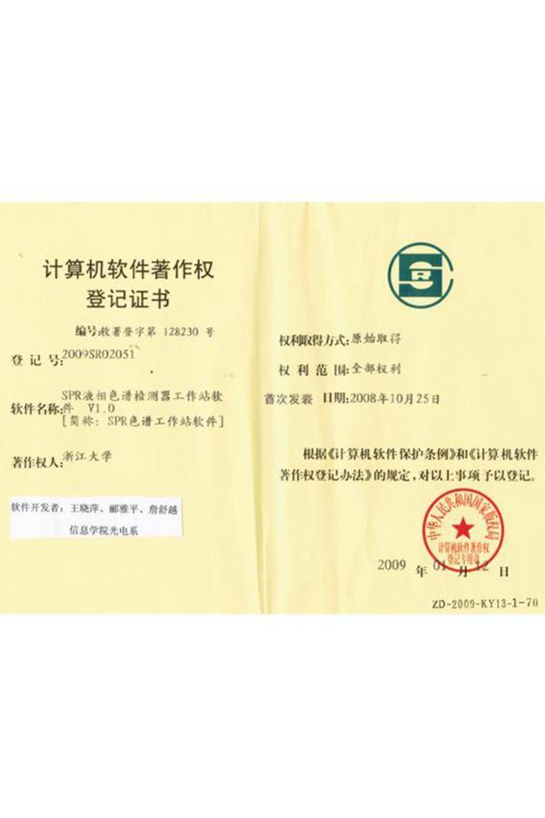 SPR液相色谱检测器工作站软件计算机软件著作权登记证书