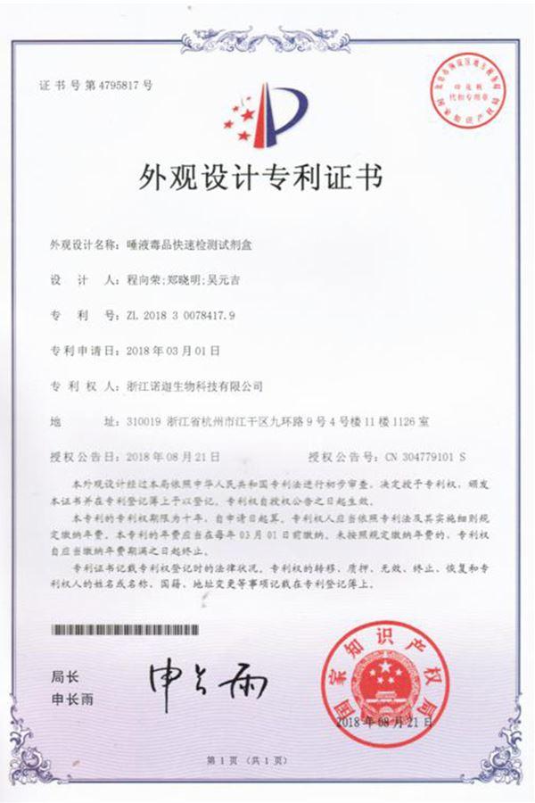 唾液必威体育官方首页快速检测试剂盒外观设计专利证书