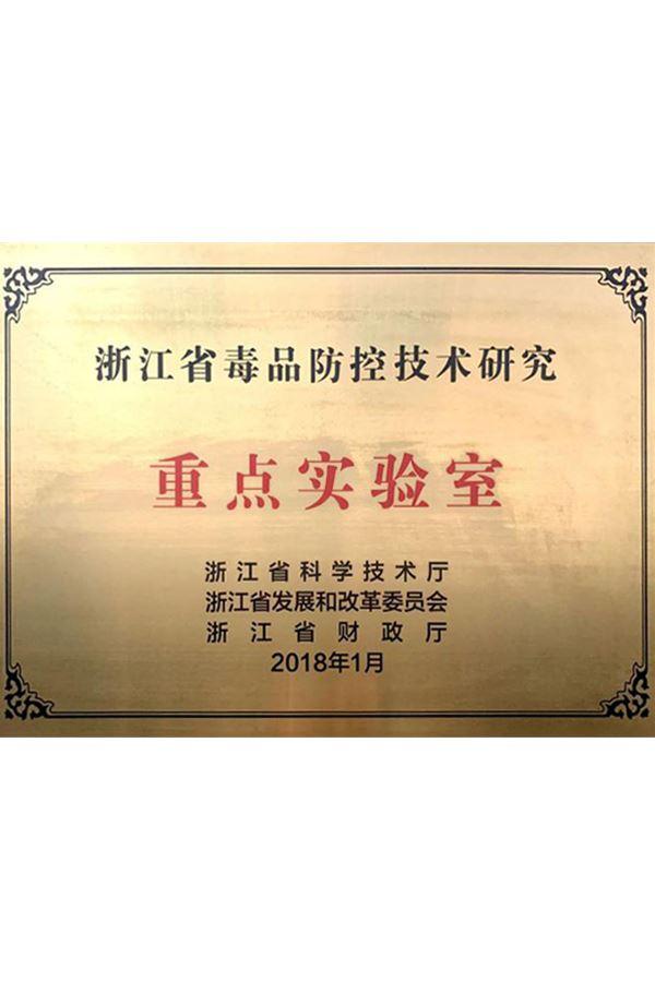 浙江省必威体育官方首页防控技术研究重点实验室