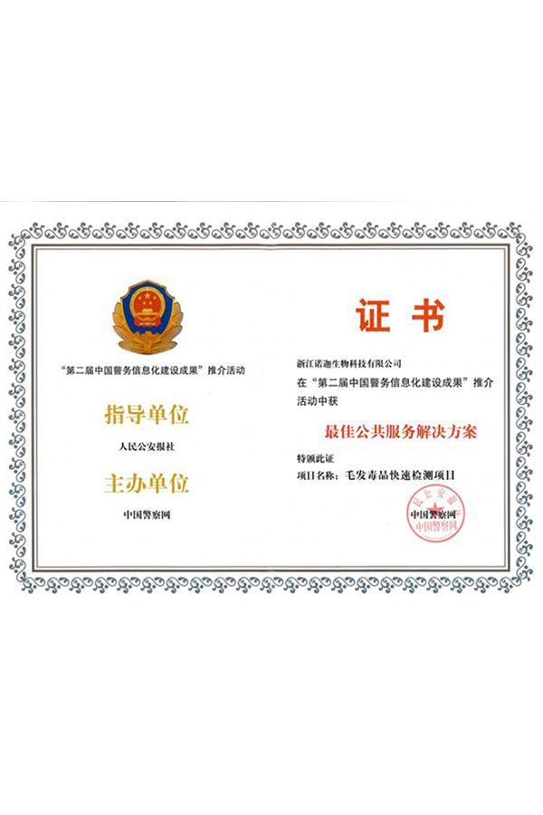第二届中国警务信息化建设成果最佳公共服务解决方案