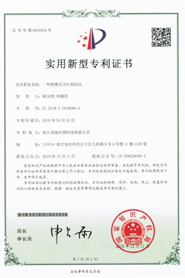 一种编写式SPR测试仪实用新型专利证书