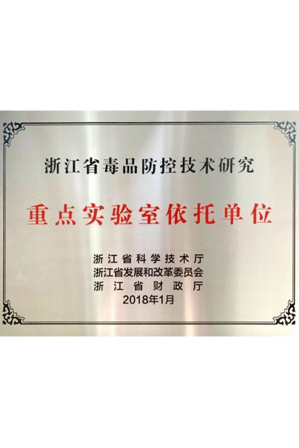 浙江省必威体育官方首页防控技术研究重点实验室依托单位