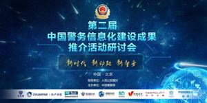 必威体育中文app生物参加第二届中国警务信息化建设成果推介活动, 展示毛发毒检新技术