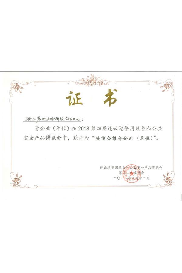 安博会推介企业(单位)证书