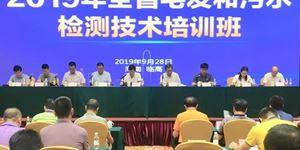 必威体育中文app生物出席2019年海南省毛发和污水检测技术培训班并做报告