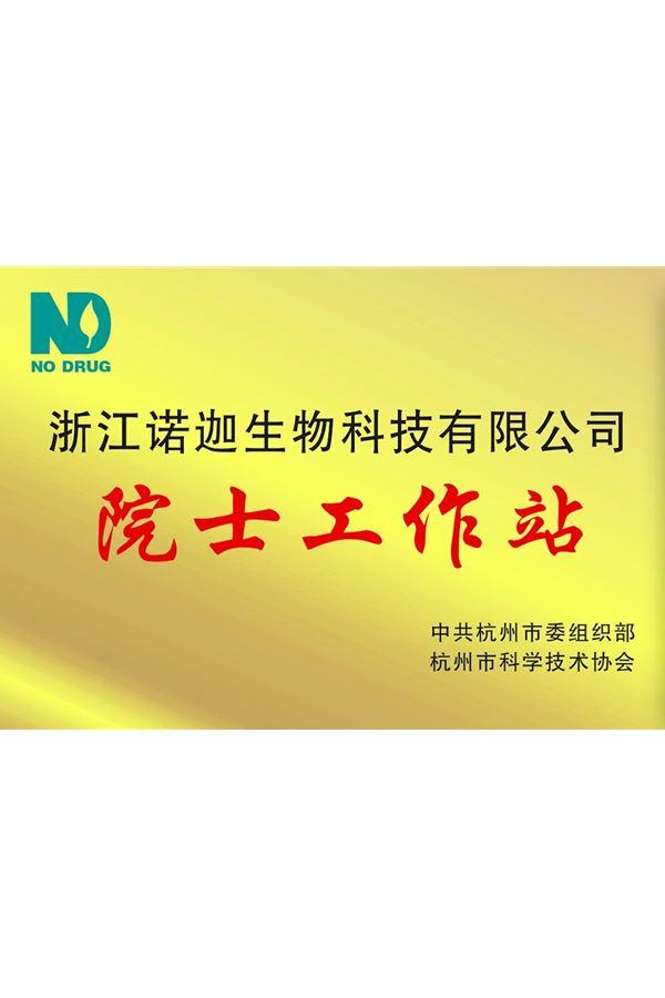 杭州市院士工作站