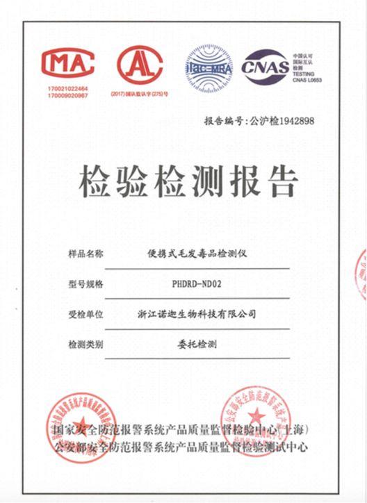 公安部第三研究所便携式毛发必威体育官方首页必威精装版网页检验报告