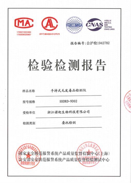 公安部第三研究所手持式毛发必威体育官方首页必威精装版网页检验报告