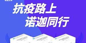 必威体育中文app生物推出新型冠状病毒肺炎系列检测试剂盒