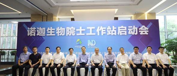 """必威体育中文app生物院士工作站正式落地,开启""""政产学研用""""协同发力新篇章"""